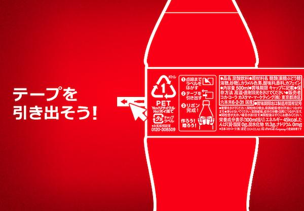 coca-cola-navidad-2016-1