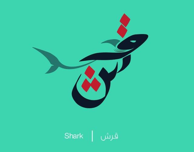 Ilustraciones tipográficas realizadas en árabe e inspiradas en animales