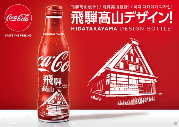 cocacola packaging (3)