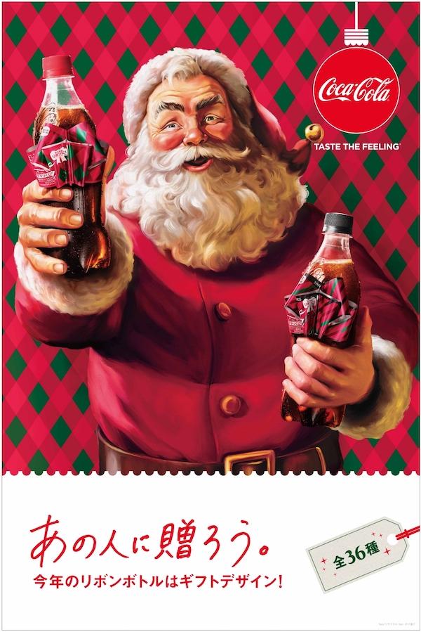 Diseños de botellas para estas navidades de Coca-Cola